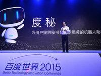 """李彦宏带来一位百度机器人助理度秘,声称要解决各类App""""疯涨""""带来的不平等"""