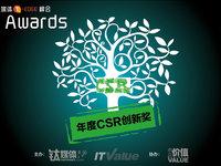 【2015 BT Awards】年度CSR创新奖提名(下),等你来投票!