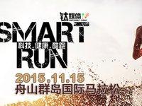 王坚:从云栖小镇到舟山马拉松,看中国经济中心的迁移