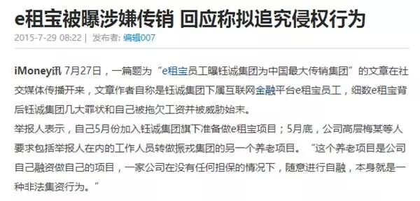 e租宝疑涉嫌非法集资,40余人被带走 12月3日坏消息榜