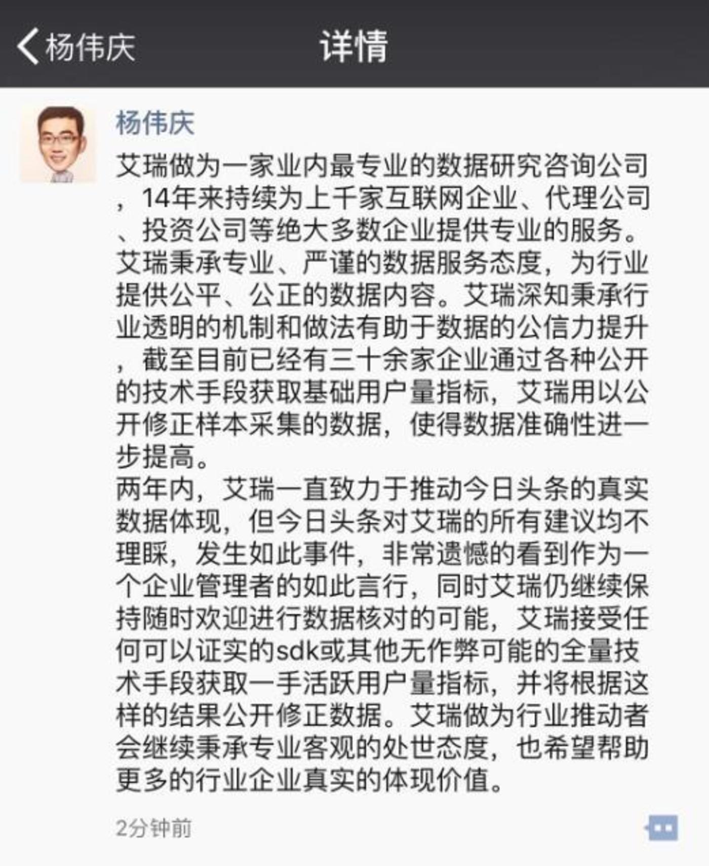 艾瑞总裁杨伟庆朋友圈截图。