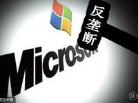 克林顿与新经济(中):微软成为反垄断被告,却避免了被肢解的命运