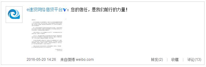 P2P平台e速贷被警察围堵,官微承认遭调查 5月20日坏消息榜