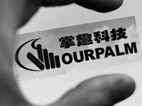 【钛晨报】掌趣科技董事长姚文彬辞职,半年套现超过了10亿