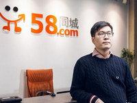 """58同城要实行""""996工作制""""了,姚劲波微博正被员工攻陷"""