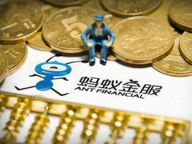 蚂蚁官宣IPO,估值相当于拼多多与京东的市值总和