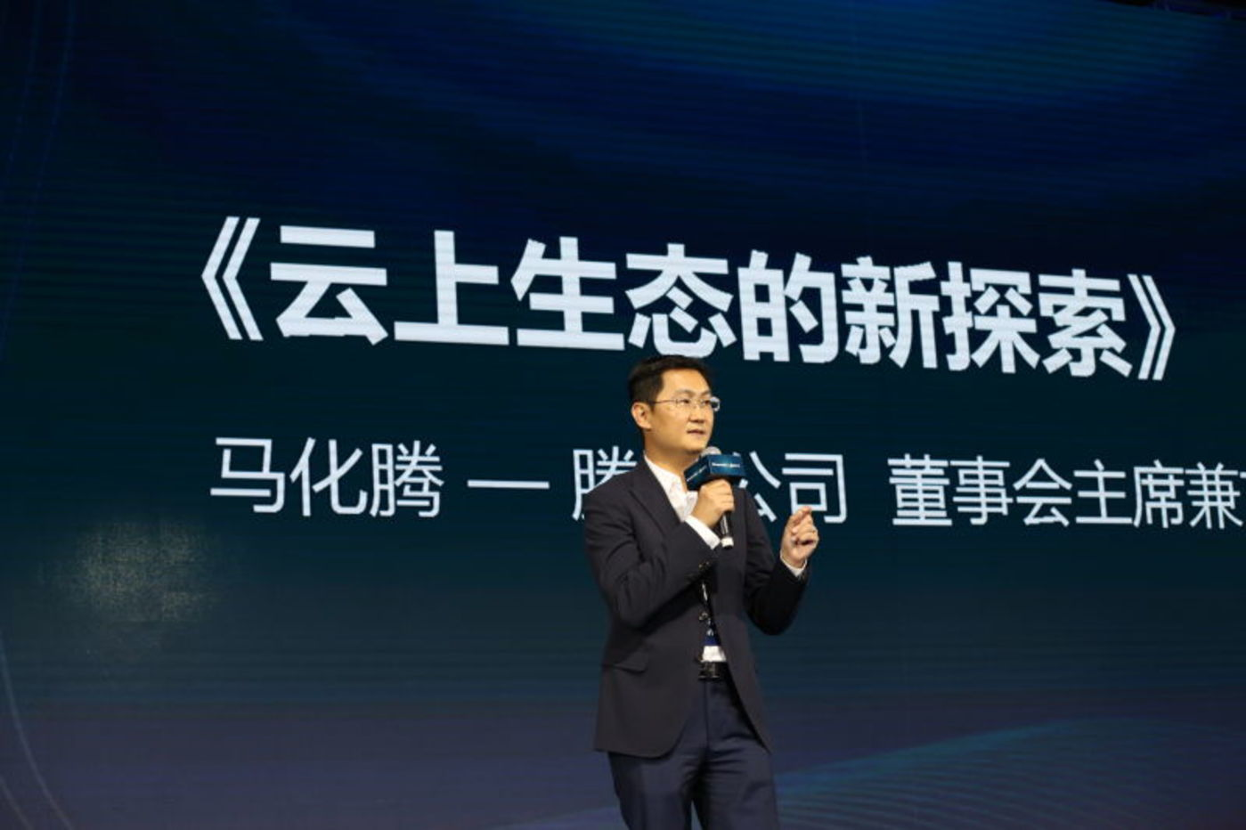 腾讯公司董事会主席兼首席执行官马化腾在2016云+峰会上发表主题演讲