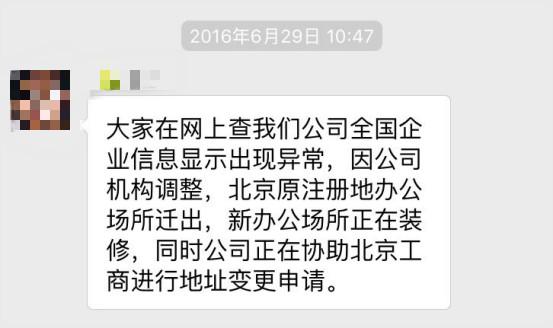 """20亿兑付危机,王宝强被P2P平台京金联拖入""""诈骗风波"""""""