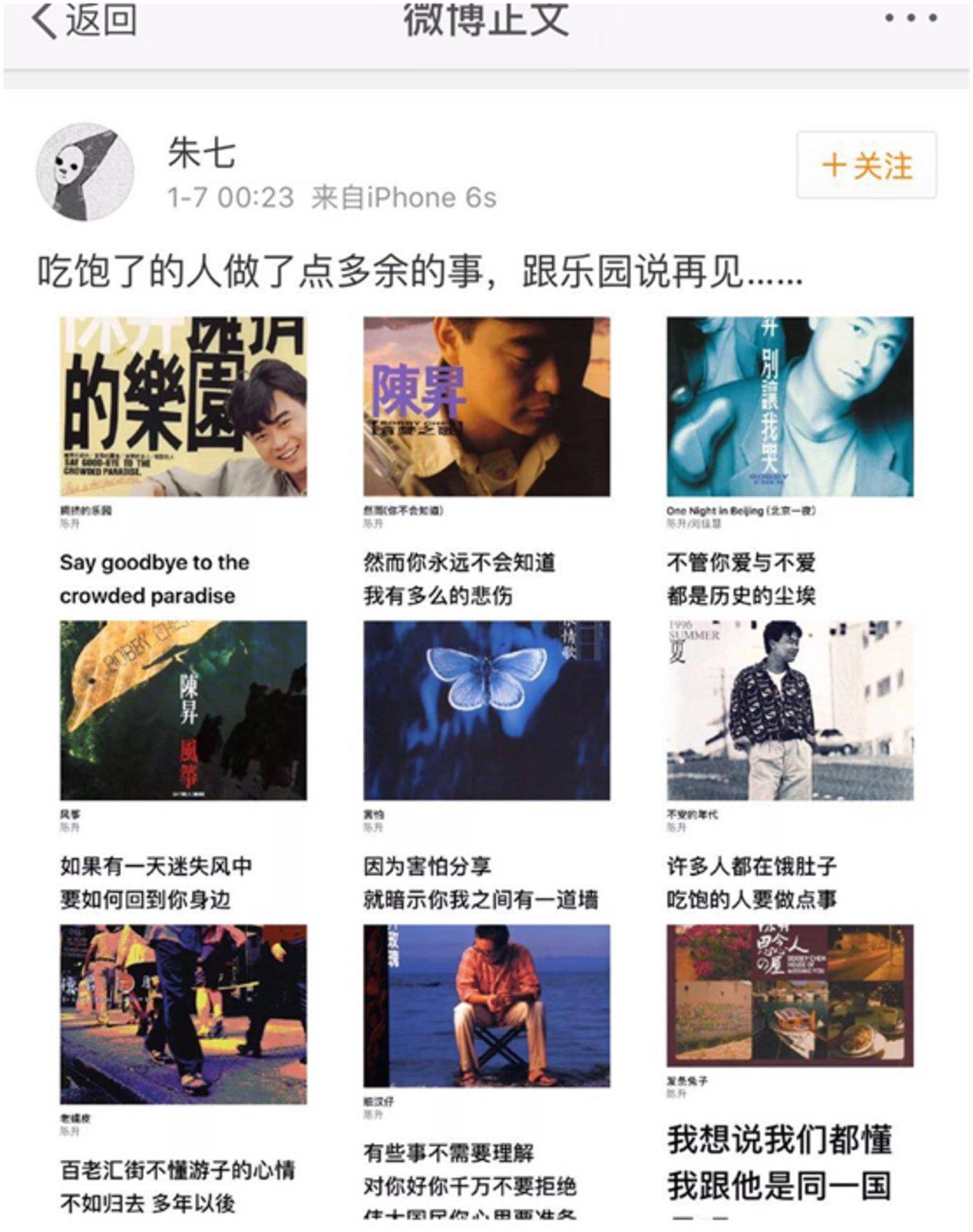 虾米音乐创办人微博