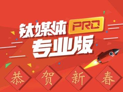 玩转钛媒体Pro最强指南发布,用最专业的知识服务体系开启专业媒体付费时代