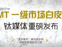 钛媒体重磅发布《 2016~2017 年度中国 TMT 创投一级市场白皮书》
