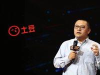 阿里文娱20亿现金扶持创作者,新土豆全面转型短视频平台|钛快讯