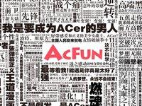 【钛坦白】A站冯舒婷:从亚文化角度,如何做内容?