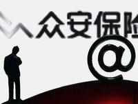 众安保险拟于香港IPO,已向港交所递交上市申请 | 钛快讯