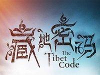 《藏地密码》背后的战争,版权混乱与股权纠纷