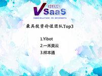 """""""中国好SaaS""""第一季决赛在三亚上演终极杀,这五支SaaS产品最终入围"""