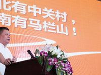 湖南广电副台长陈刚:北有中关村,南有马栏山,我们进入了智娱时代