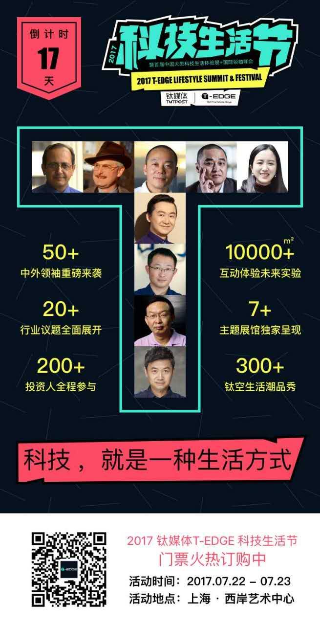 靠一张PPT融1000万的云图创始人徐宁搞定王思聪的