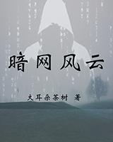 暗广东快三网风云