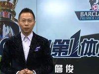 詹俊转会迎来结局,背后是职业素养的胜利