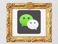 微信作为社交通讯应用代表,被英国V&A博物馆永久收藏