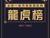 2017年第三季度全球一级市场投资龙虎榜 | 钛媒体Pro独家