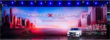 """""""Hello!EXEED life!"""" 奇瑞高端系列EXEED国内首发亮相"""