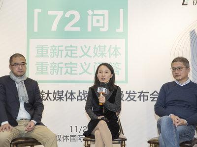 钛媒体发布全新品牌「72问」,All in知识付费