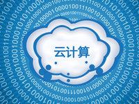 中国云计算市场竞争扫描:价格为王还是生态制胜?