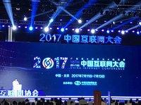 【直击乌镇】世界互联网大会第二日,马云、李彦宏、雷军、刘强东们又说了啥?