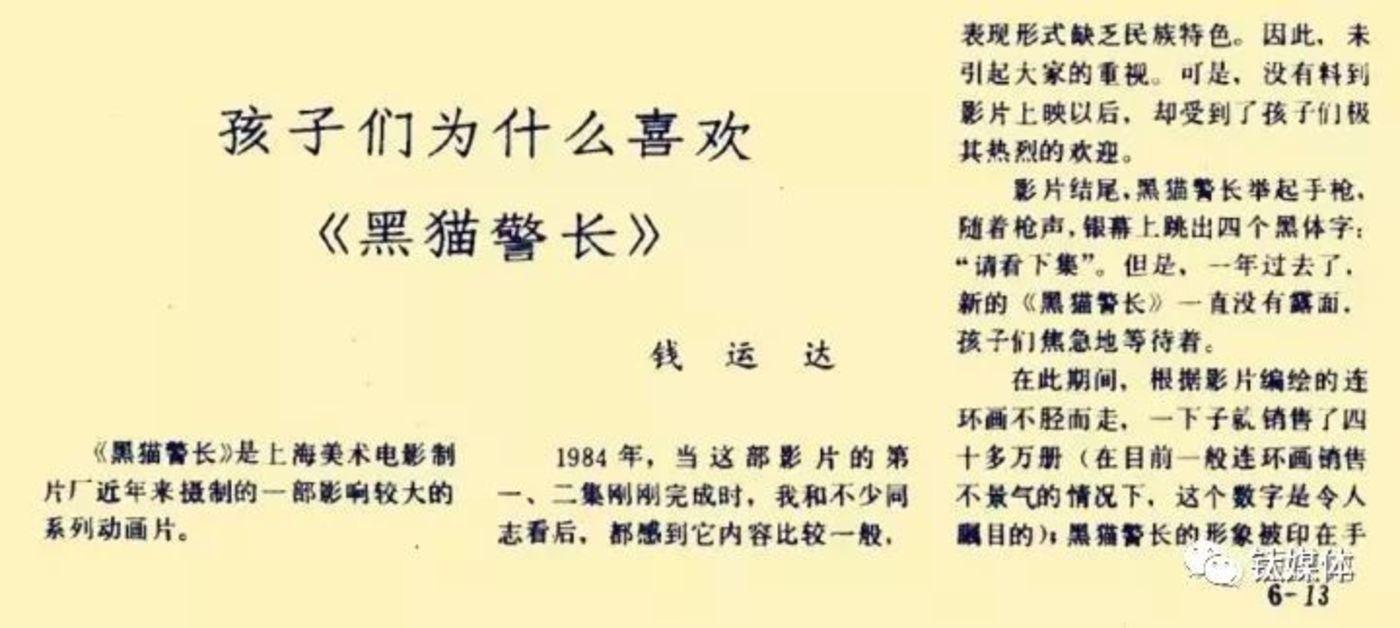 图:《中国电影年鉴1987》中关于《黑猫警长》的报道
