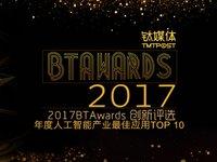 2017 年度人工智能产业最佳应用 TOP 10 揭榜 |BTAwards 2017