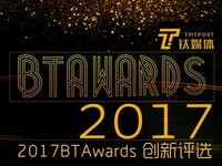 2017 「年度金融科技產品獎」揭榜 | BTAwards 2017
