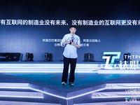 阿里巴巴集团技术委员会主席、阿里云创始人王坚:没有互联网的制造业没有未来,没有制造业的互联网更没有未来| T-EDGE 2017