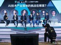 在一线从业者眼中,AI?#38469;?#20135;业落地的挑战在哪里?| T-EDGE 2017