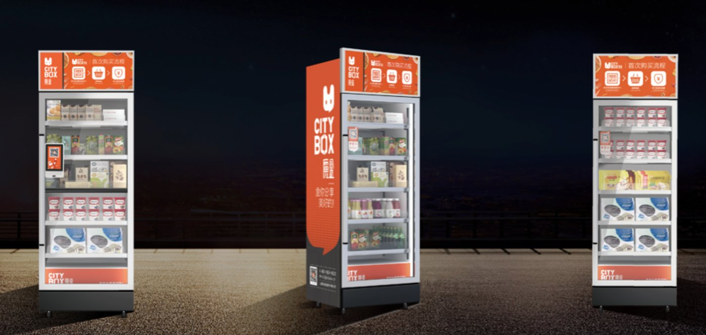 魔盒CITYBOX的三款智能零售设备