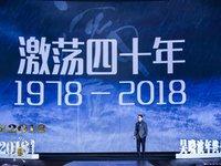 吴晓波预测2018:创业降温,机器人重构制造业,零售获再造,5G将提供未来想象