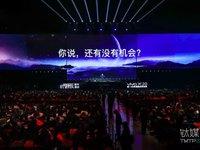 罗振宇倒数第 18 场跨年演讲:六大脑洞告诉你,中国未来的机会在哪里?