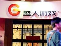【钛晨报】腾讯30亿元入股盛大游戏,已完成股权变更