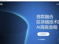 """猎豹将发布""""智能链""""AI 音箱,不会涉及 ICO 和募资   钛快讯"""