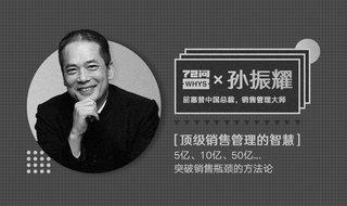 72问孙振耀 / 顶级销售管理的智慧