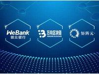 【品牌】微众银行探索区块链技术 用金融科技指引战略方向