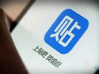 百度贴吧过于难做,总经理胡玥被曝离职 | 3月12日坏消息榜