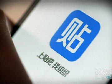 百度贴吧过于难做,总经理胡玥被曝离职   3月12日坏消息榜