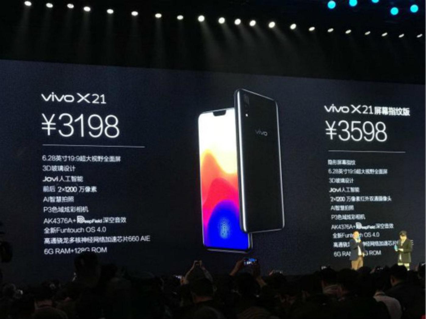 vivo x21屏幕指纹