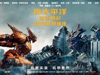 """《环太平洋2》:上映首日票房破亿,能否成为下一个""""变形金刚"""""""