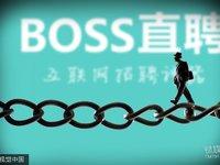 【钛晨报】李文星家属起诉BOSS直聘获立案,索赔230余万元