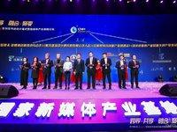 国家新媒体基地与钛媒体集团签署战略投资与合作协议
