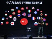 讯飞翻译机2.0上市,它也代表着讯飞翻译战略的逐步落地