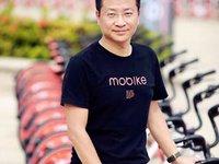 摩拜调整组织架构:胡玮炜接任CEO,王晓峰离职 | 钛快讯